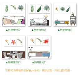 【24mama 掛畫】三聯式 北歐 簡約 花卉 植物 手繪風 葉子 花朵 ig風格 無框畫-30x40cm(熱帶植物系列)