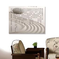24mama掛畫 單聯式 卵石 沙 平衡 放鬆 曲線 和平 精神冥想 安寧 禪 日本 無框畫 40x30cm-般若波羅密多心經