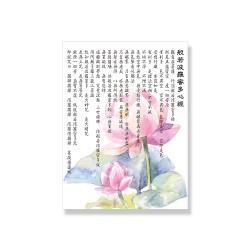24mama掛畫 單聯式 植物花卉 藝術繪畫 佛教 蓮花 粉紅 荷葉 無框畫 30x40cm-般若波羅密多心經