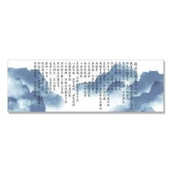 24mama掛畫 單聯式 風景 山 藝術 傳統 鳥 動物 水墨 安靜 霧 禪 無框畫 120x40cm-般若波羅密多心經