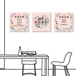 24mama掛畫 三聯式 花卉 文字掛畫 無框畫 30x30cm-愛情宣言