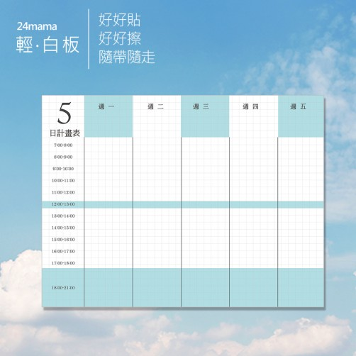24mama-全新上市!輕白板-5日記劃表-30X40cm(可加大)