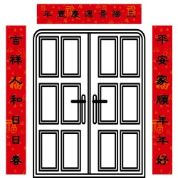 【123點點貼】工廠公司大春聯客製化防水不掉漆不破壁貼-三陽景運慶豐年-44.1x235x325