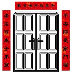 【123點點貼】工廠春聯客製化防水不掉漆不破壁貼-和氣致祥滿堂歡-23.3x107x133.5
