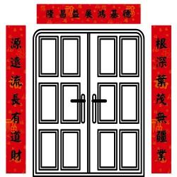 【123點點貼】工廠超長春聯客製化防水長久不掉漆不破壁貼-德基鴻展益昌隆-25.8x110x170