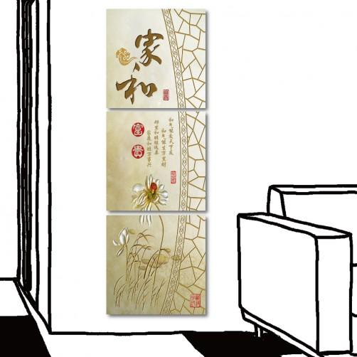 【123點點貼】壁貼 無框畫壁貼 喜氣壁貼中國風 三聯式 30x30cm-家和