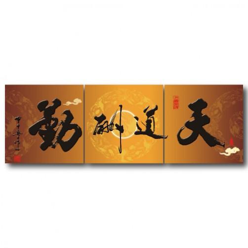三聯式 方型 中國風 文字掛畫 長輩禮 喜氣 無框畫 掛畫-天道酬勤-30x30cm
