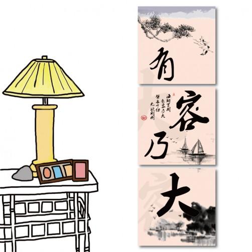 文字掛畫 無框畫 中國風 三聯式 30x30cm-有容乃大